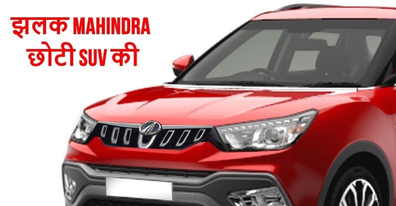 Maruti Brezza को टक्कर देने वाली Mahindra की S201 कॉम्पैक्ट SUV को फिर से टेस्टिंग करते देखा गया
