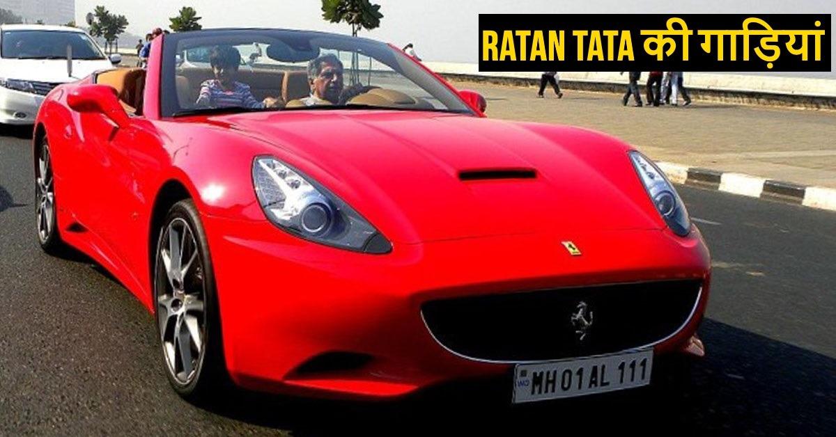 Ferrari California से Tata Nexon और Honda Civic तक; ये है Ratan Tata का कार कलेक्शन
