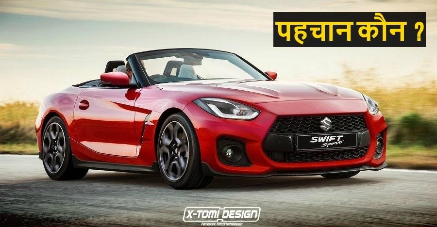 ये एक Suzuki Swift Sport है या BMW Z4? आप बतायें…