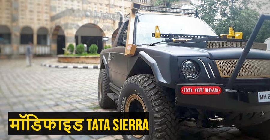 ये मॉडिफाइड Tata Sierra पिक-अप ट्रक काफी तगड़ा दिखता है…