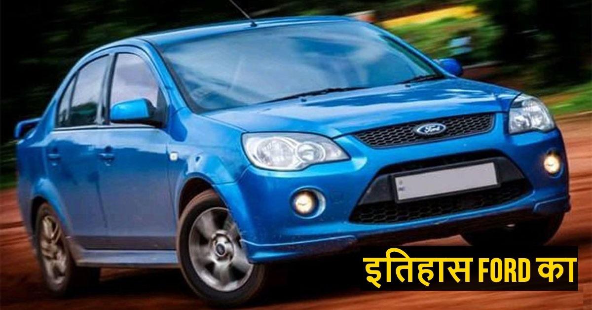 Mondeo से नयी Fiesta तक; 5 Ford कार्स जो आज आपको याद नहीं होंगी