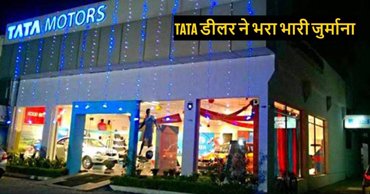 डीलर ने नई बता बेची पुरानी Tata कार: कोर्ट ने नई कार से भरपाई करवाई, डीलर पर भारी जुर्माना