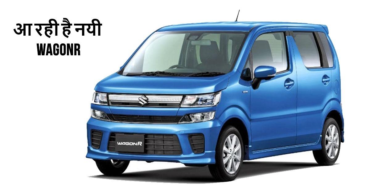 नए Maruti WagonR के भारत में लॉन्च की तारीख़ की हुई घोषणा!