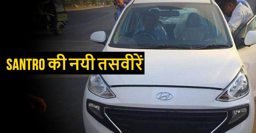 नए Hyundai Santro की नयी तस्वीरें इसे सड़क पर पूरी महिमा में दर्शाती हैं