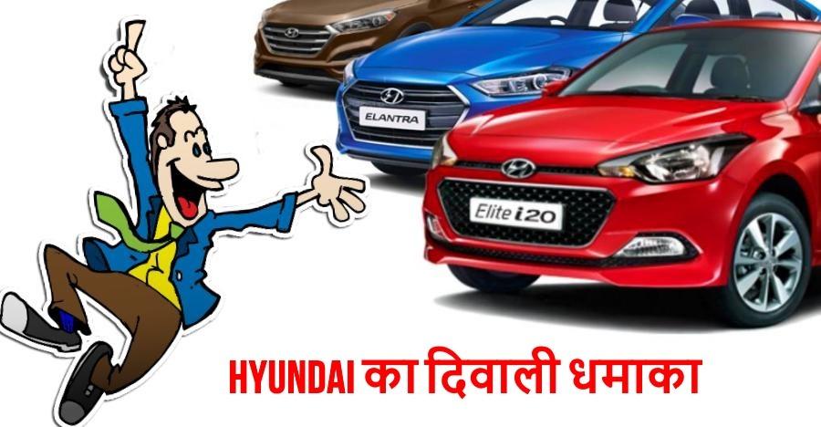 Hyundai Verna से Elite i20; Hyundai कार्स पर मिल रहा 1.5 लाख तक का डिस्काउंट