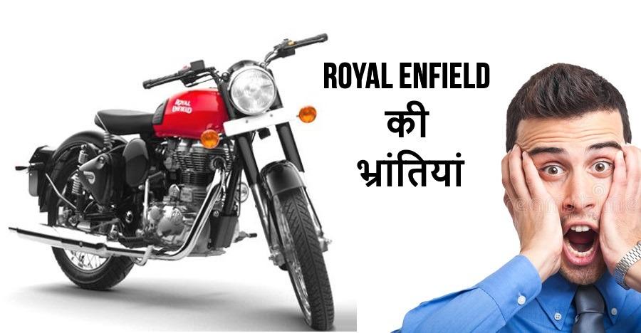 Royal Enfield मोटरसाइकल्स को लेकर 10 बड़ी भ्रांतियां हम करते है दूर
