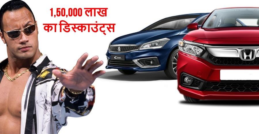 Sedan Discounts 2018