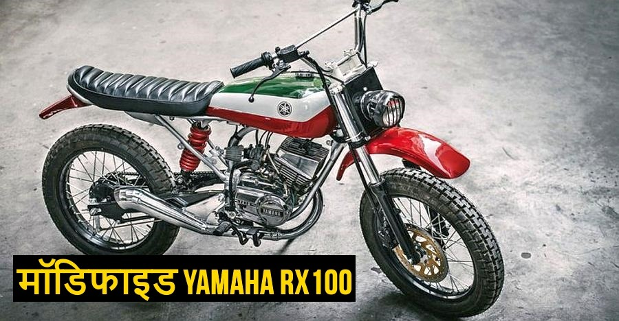 Yamaha Rx100 Featured (1)