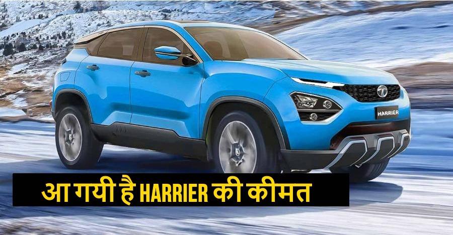 अपने प्रतिद्वंद्वी Hyundai Creta और Jeep Compass के टॉप मॉडल्स से भी सस्ती होगी Tata Harrier