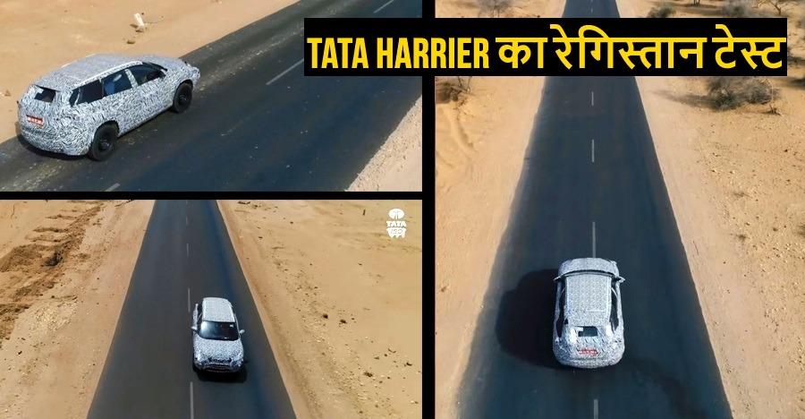 नयी Tata Harrier के विडियो में SUV अपना बेस्ट-इन-क्लास एसी दर्शा रही है!