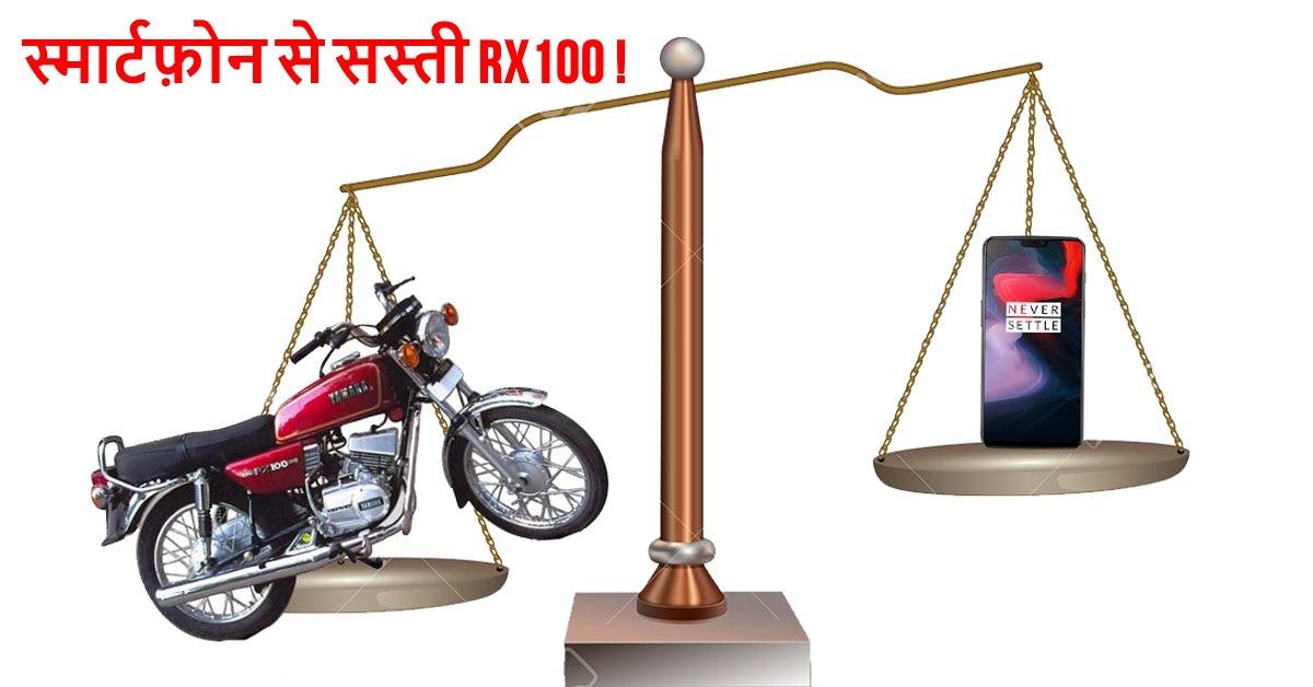 5 Yamaha RX100 बाइक्स जिन्हें आप एक स्मार्टफ़ोन की कीमत में खरीद सकते हैं!