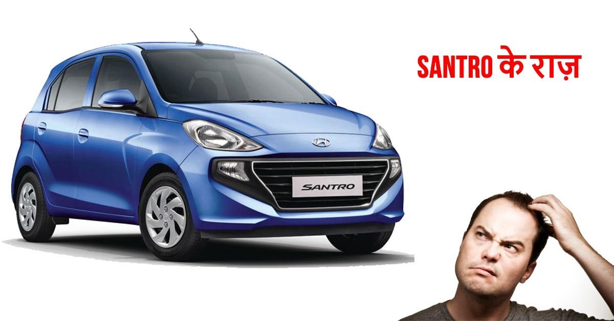 नयी Hyundai Santro के बारे में 10 बातें जो आप नहीं जानते