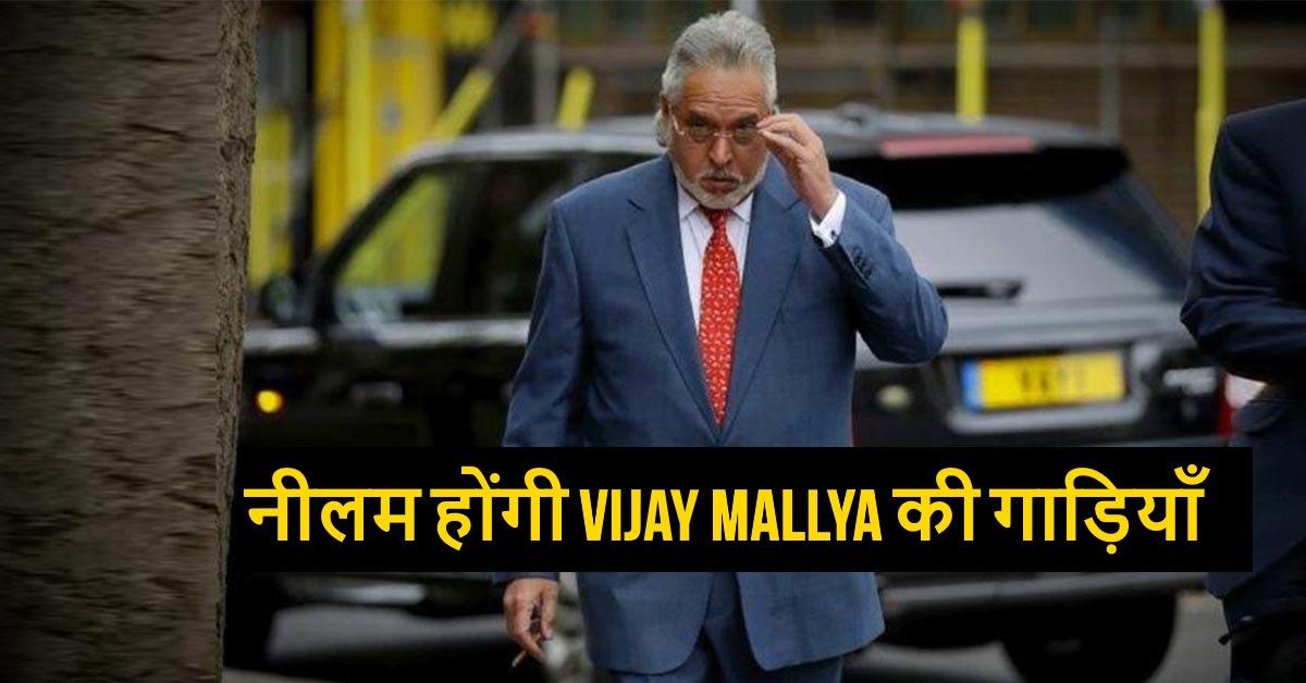भारत के बाद अब इंग्लैंड में भी नीलम होंगी भगोड़े Vijay Mallya की गाड़ियाँ!