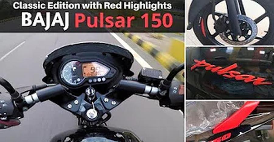 लॉन्च हुयी Bajaj Pulsar 150 Classic Limited Edition मोटरसाइकिल: यहाँ देखिये तसवीरें और विडियो