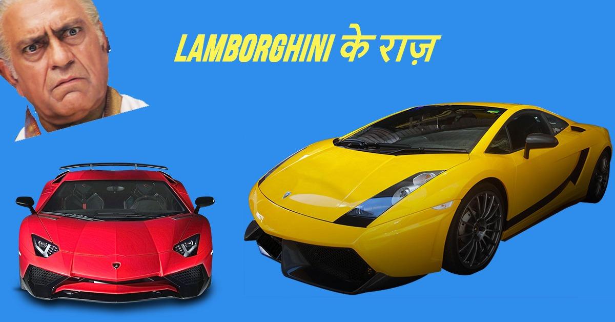 Lamborghini के बारे में ऐसी 10 बातें जो आपको नहीं पता!