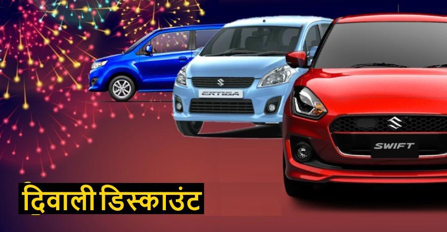 Alto से Swift: दिवाली के मौके पर Maruti अपनी कार्स पर दे रही है 75,000 रूपए तक का बड़ा डिस्काउंट