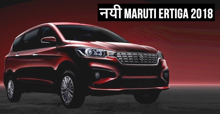 Maruti Ertiga Official Details Featured