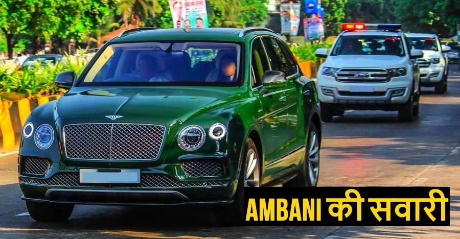Mukesh Ambani और उनके करोड़ों के सुरक्षा काफिले की गाड़ियों का विडियो