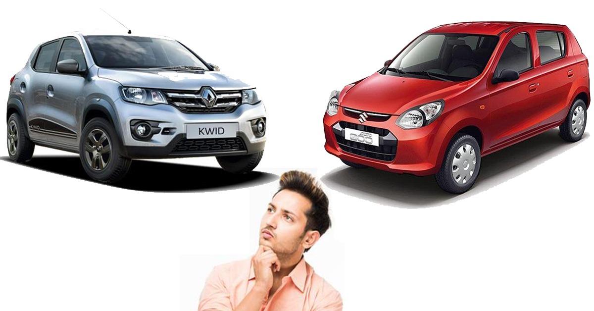 2-3 लाख रूपए की ऑन-रोड कीमत वाली कार्स में सबसे बेहतरीन ऑप्शन