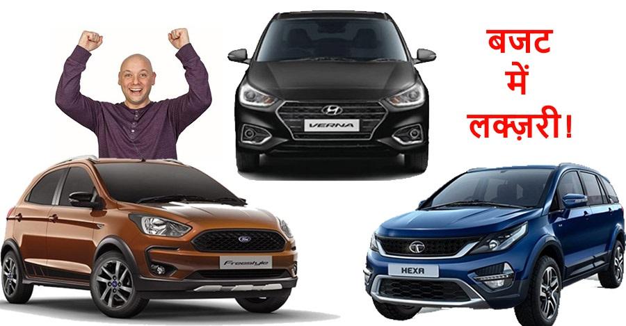 Tata Hexa-Range Rover से Ford EcoSport-Rolls Royce: इन बजट कार्स में मिलते हैं लक्ज़री फीचर्स!