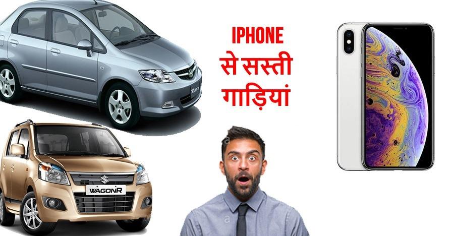 Maruti Baleno से Honda City; एक नए iPhone XS से कम कीमत में आप इन सेकंड हैण्ड कार्स को खरीद सकते हैं!