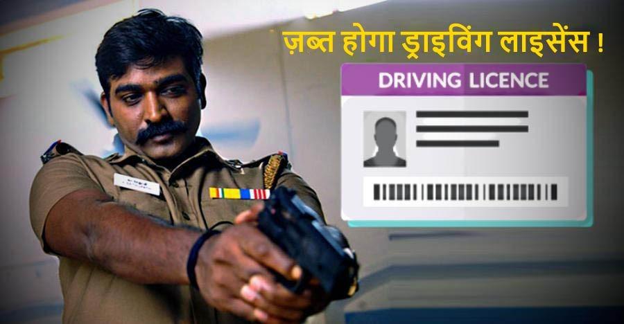 10 यातायात कानून जिनके उलंघन से आपका ड्राइविंग लाइसेंस ज़ब्त किया जा सकता है