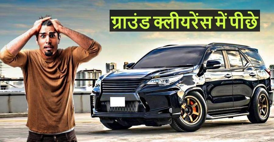 इंडिया में गाड़ियों का ग्राउंड क्लीयरेंस विदेशों से कम है, और इसका कारण है…