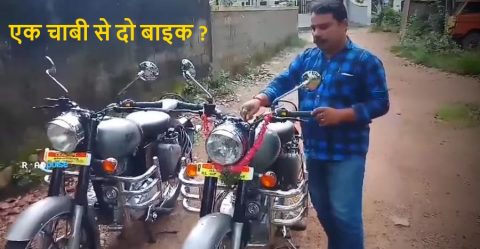 Royal Enfield Same Key Featured