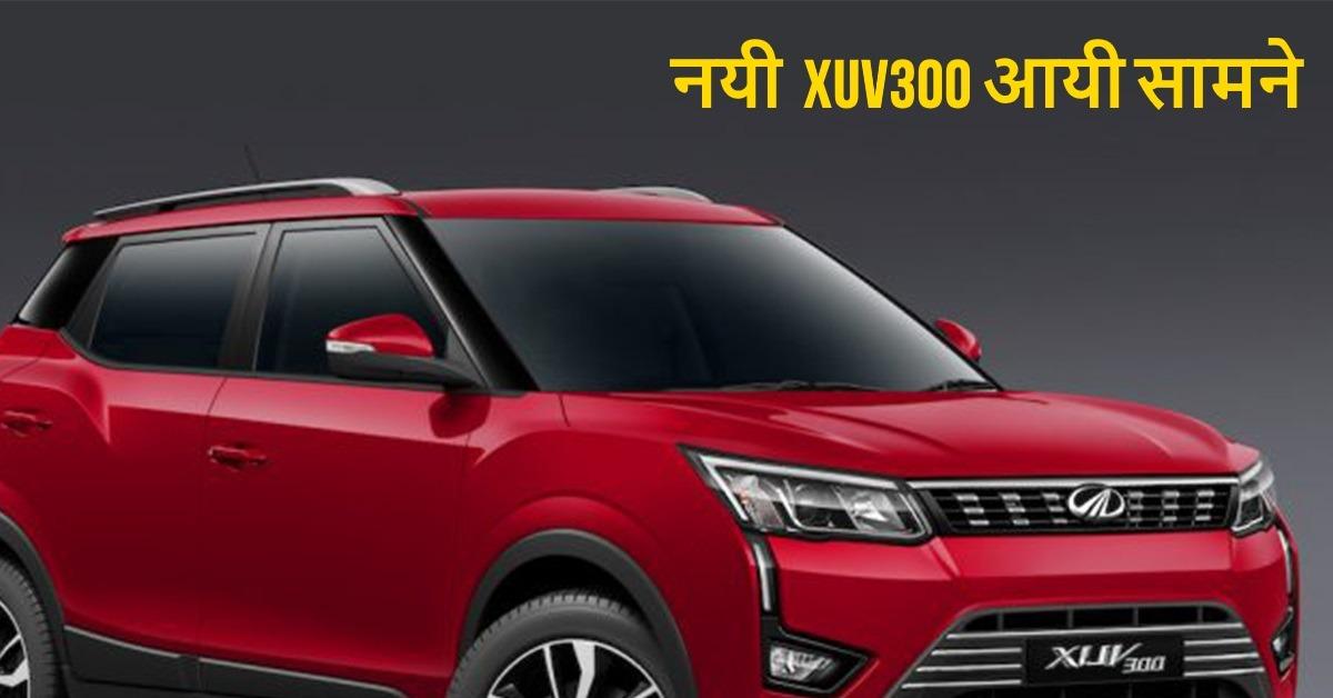 Maruti Vitara Brezza को टक्कर देने वाली XUV 300 की पहली तस्वीरें Mahindra ने कीं जारी