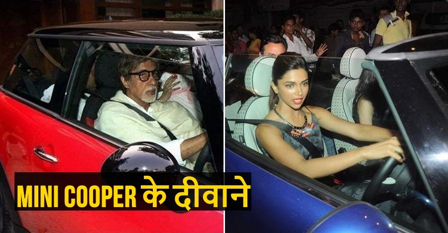 Amitabh Bachchan से Deepika Padukone तक: भारत के 10 मशहूर Mini Cooper खरीददार
