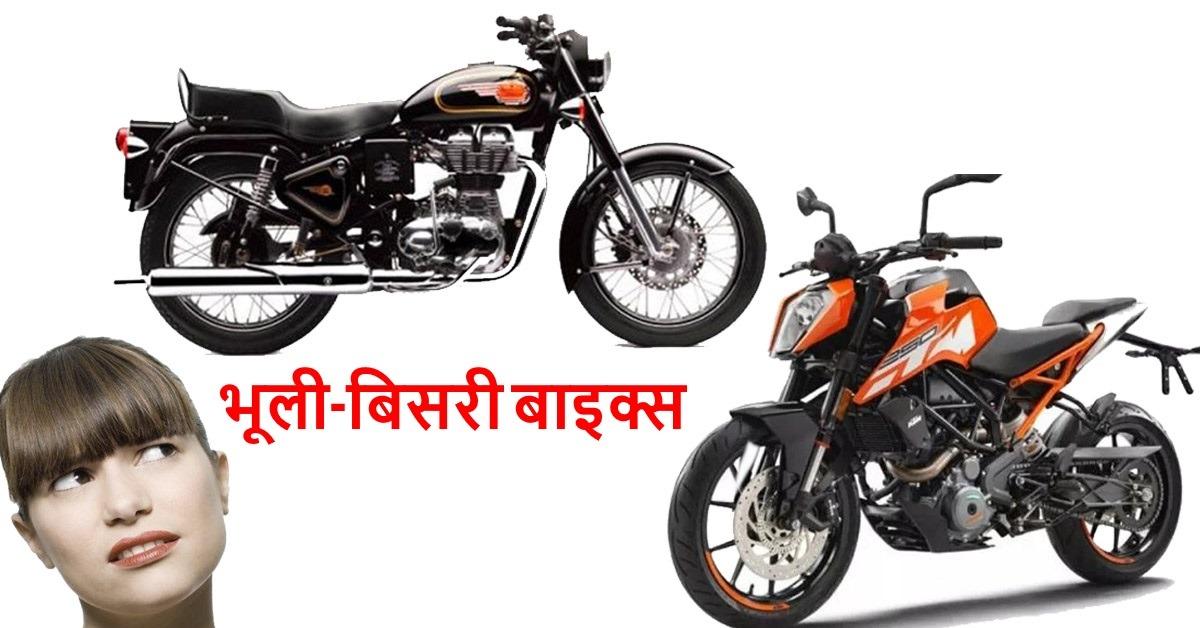 Hero Achiever से Mahindra Mojo तक: भारत की 10 भूली जा चुकी मोटरसाइकिल्स
