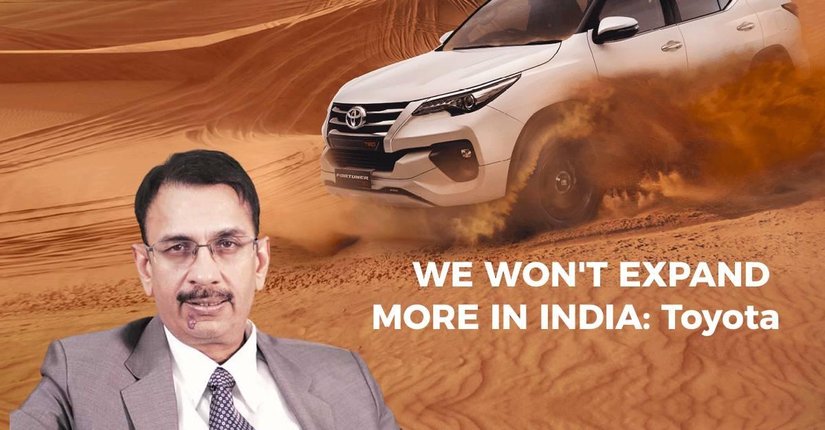 Toyota भारत में अधिक विस्तार नहीं करेगी: इसका क्या मतलब है?