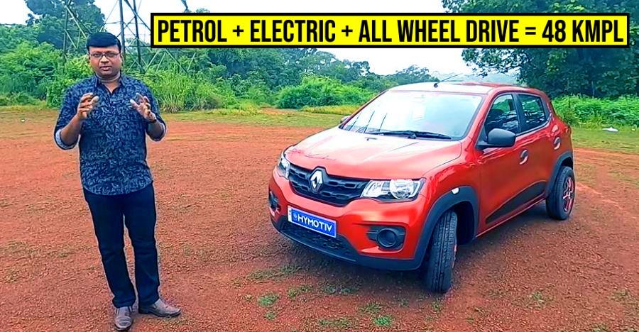 मिलिए Renault Kwid इलेक्ट्रिक-पेट्रोल कार से जो 48 किलोमीटर / लीटर का माइलेज देती है [वीडियो]
