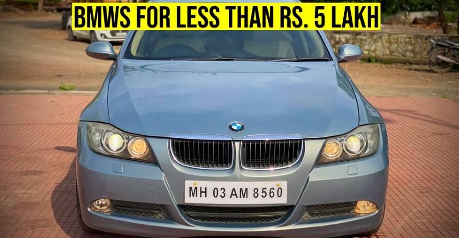 5 लाख से कम कीमत में बिकने वाली 3 BMW 3-Series लग्जरी सेडान!