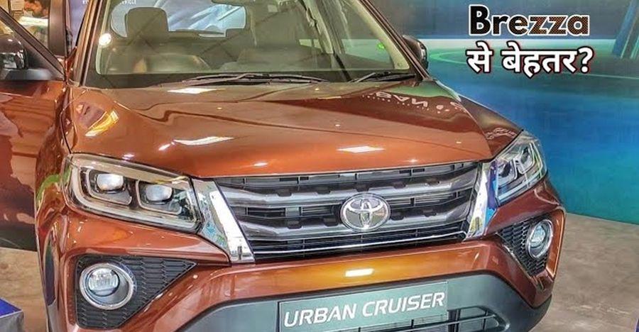 भूरा-काला दोहरी टोन के रंग में Toyota Urban Cruiser: Walkaround वीडियो