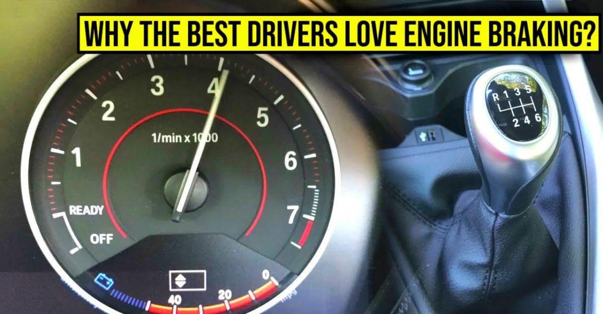 इंजन ब्रेकिंग क्या है, और क्यों smooth drivers इसे बहुत पसंद करते हैं