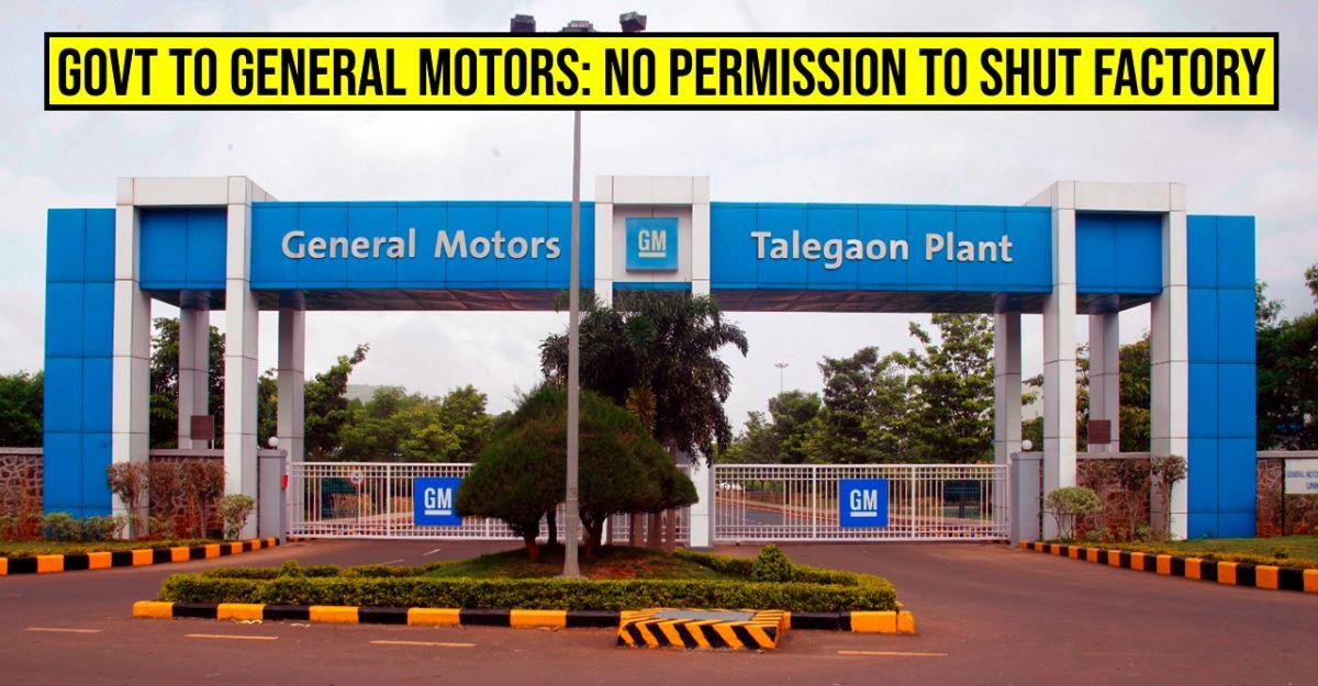 Maharashtra Govt ने तालेगांव कारखाने को बंद करने की General Motors की अनुमति से इनकार कर दिया