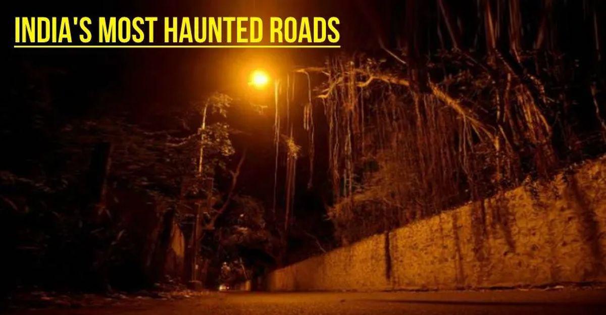 अंधेरे के बाद ड्राइव करने के लिए भारत की सबसे डरावनी सड़कें