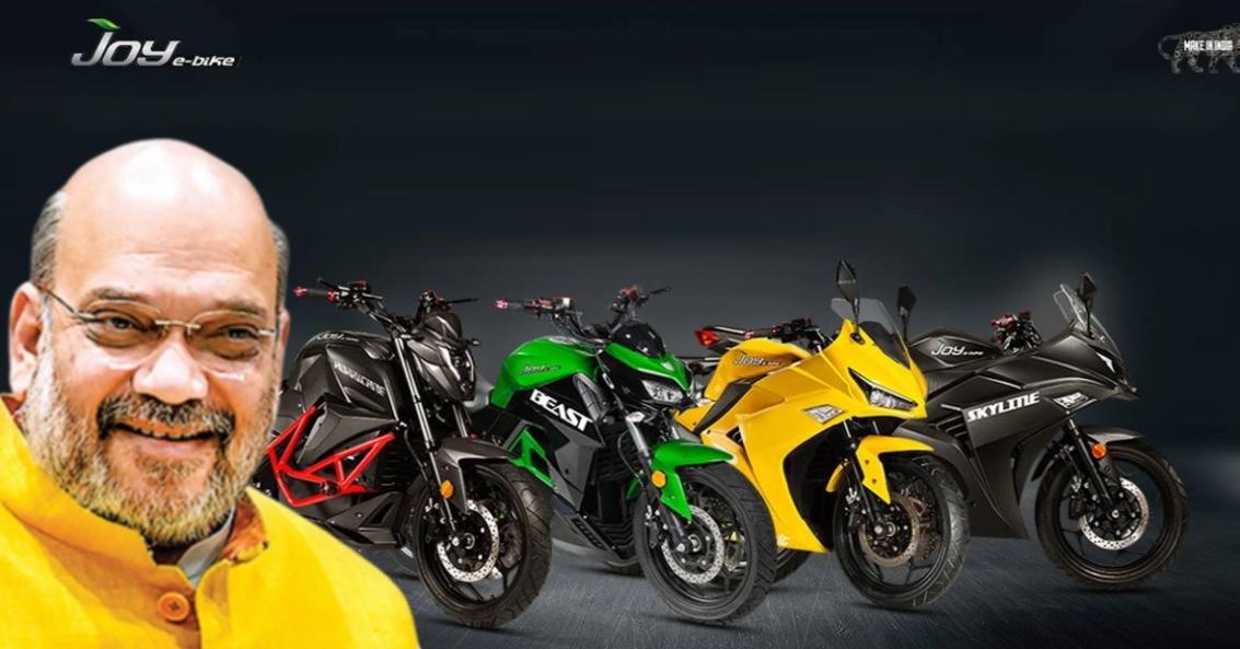 गृह मंत्री अमित शाह के अध्यक्षता में Joy e-bikes ने 4 इलेक्ट्रिक मोटरसाइकिल लॉन्च की