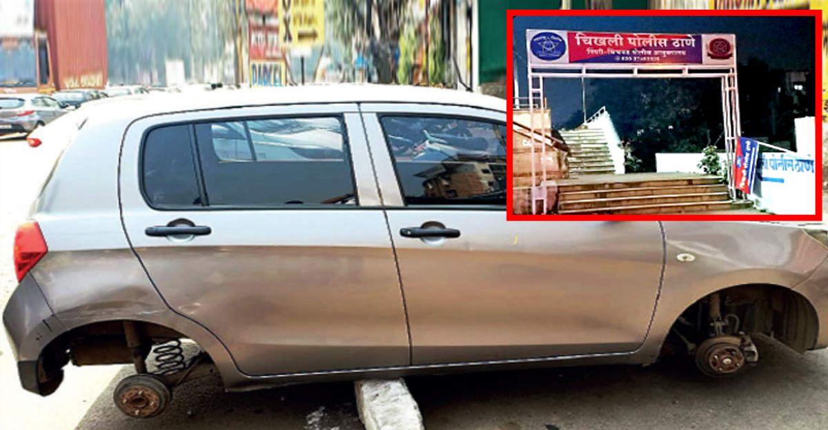 पुलिस स्टेशन के बाहर खड़ी कार से चोरों ने सभी चार टायर और पहिए चोरी कर लिए