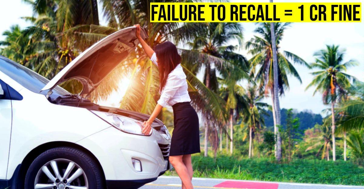 वाहन निर्माता पर 'अनिवार्य' रिकॉल के लिए अधिकतम 1 करोड़ का जुर्माना