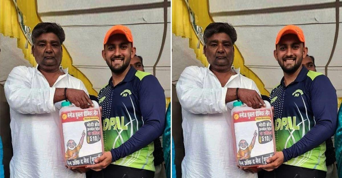 5 लीटर पेट्रोल एक क्रिकेट टूर्नामेंट के 'मैन ऑफ द मैच' को दिया गया