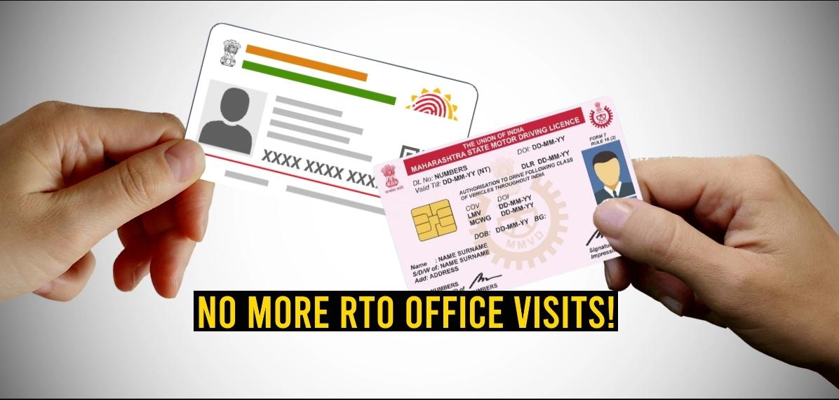 ड्राइविंग लाइसेंस, RC & 17 अन्य सेवाओं के नवीनीकरण के लिए RTO का दौरा करने की आवश्यकता नहीं है: सरकार