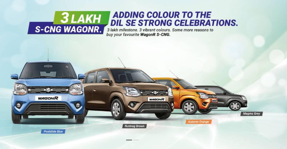 Maruti Suzuki WagonR S-CNG अब तीन नए रंगों के साथ उपलब्ध है