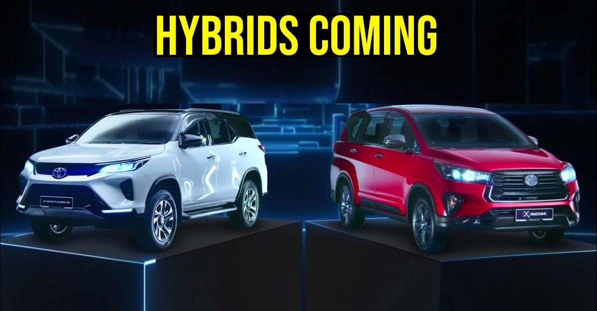 Toyota, Innova और Fortuner के लिए नई हाइब्रिड तकनीक विकसित कर रही है
