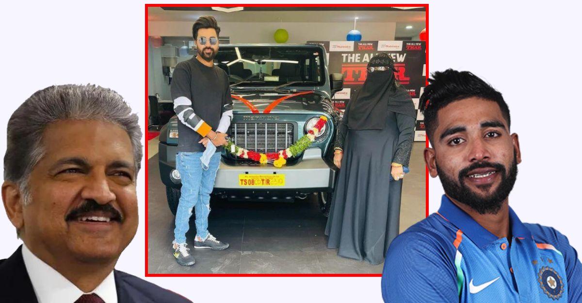 क्रिकेटर Mohammed Siraj ने Thar SUV उपहार के लिए Anand Mahindra को धन्यवाद दिया