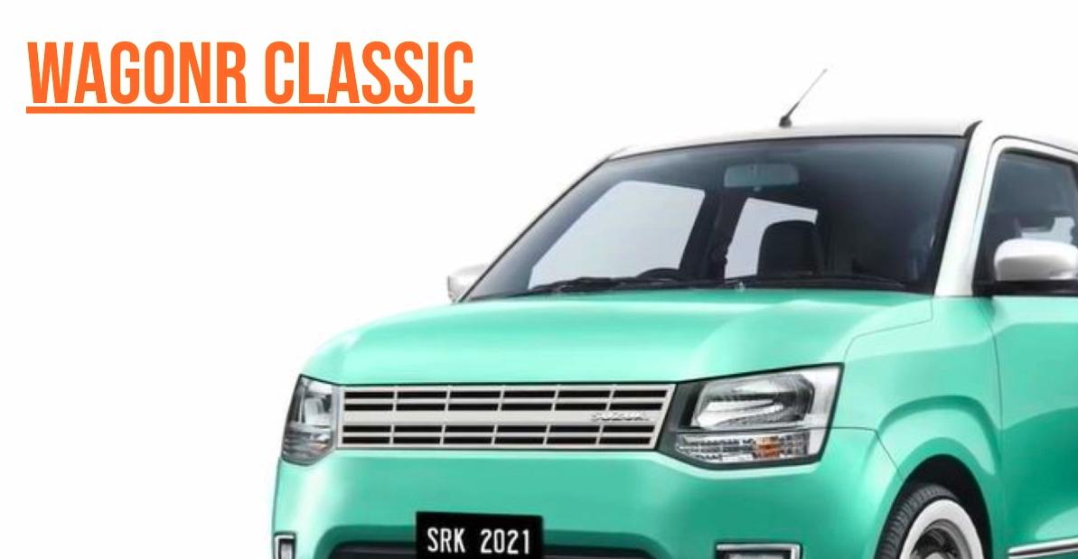 Maruti Suzuki WagonR Classic संस्करण डिजिटल रूप से प्रस्तुत की गयी