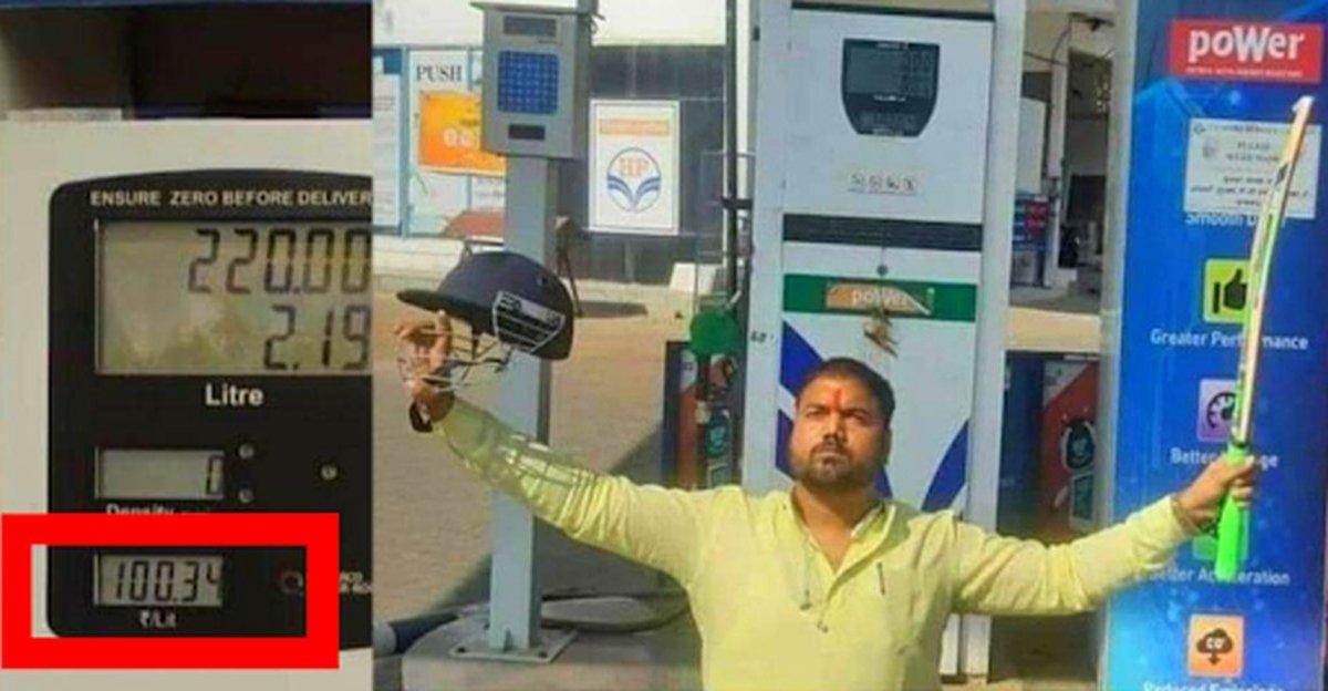 पेट्रोल की कीमतें कई भारतीय शहरों में 100 /रु. लीटर: डीजल की कीमतें Lifetime high पर हैं