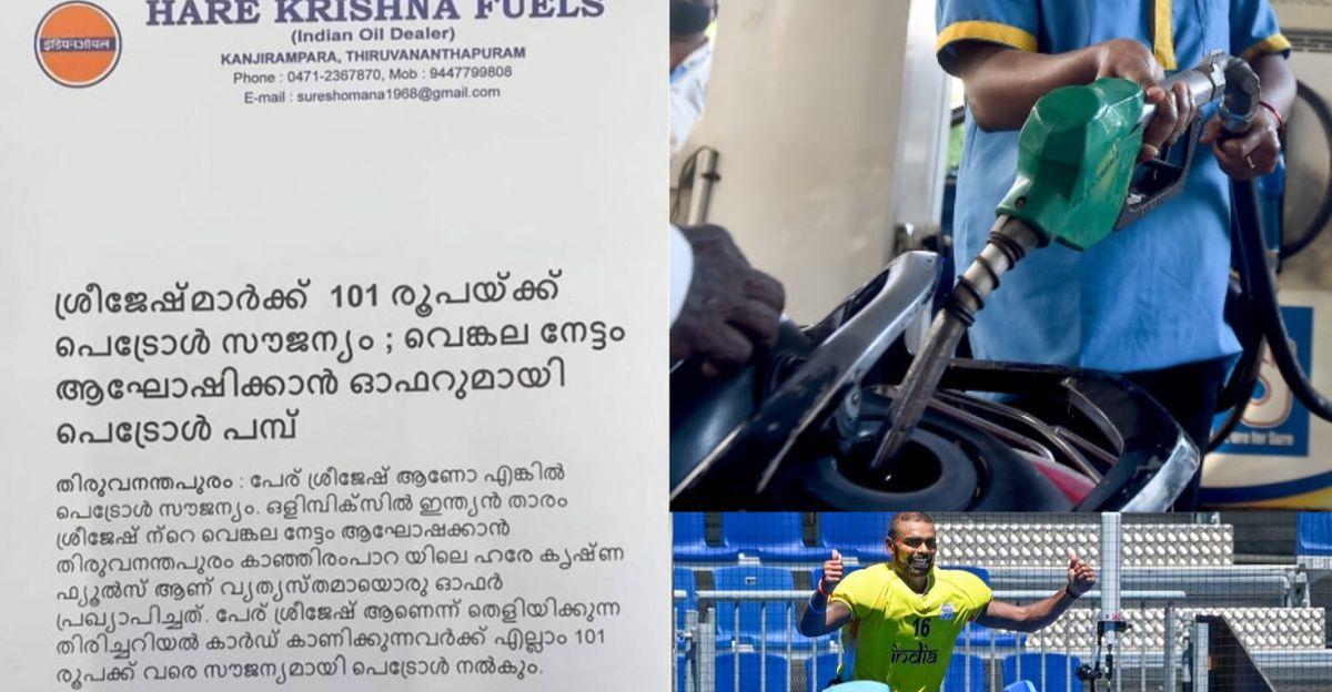 केरल ईंधन पंप ने ओलंपिक पदक विजेता भारतीय हॉकी खिलाड़ी पीआर श्रीजेश को सम्मानित करने के लिए मुफ्त ईंधन का प्रस्ताव रखा