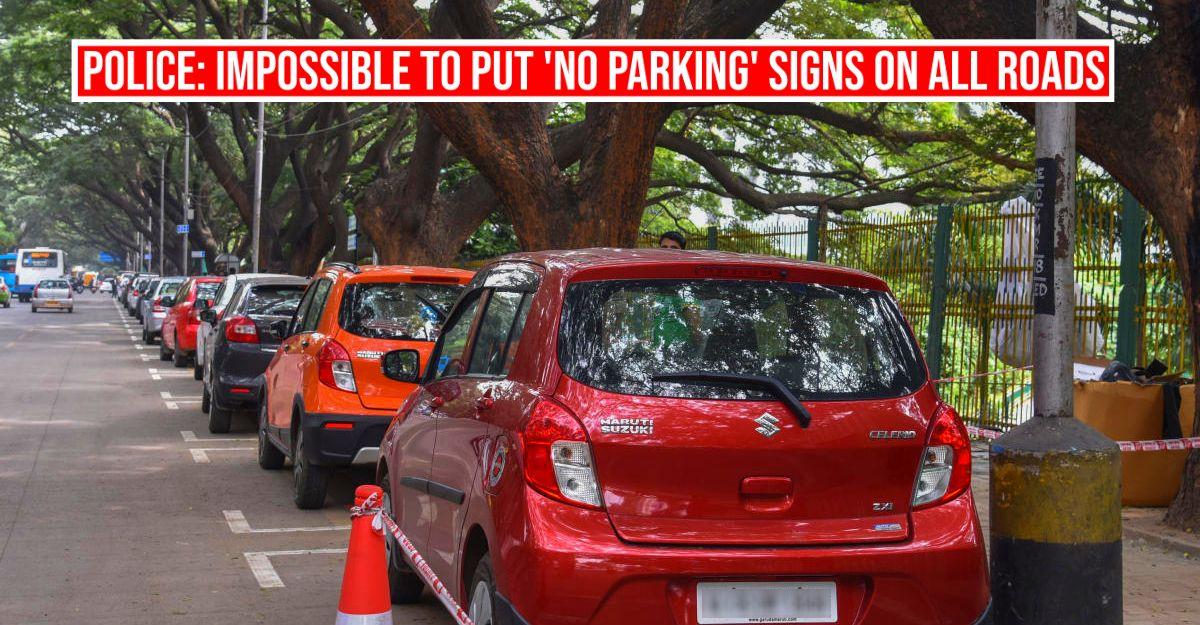 """पार्किंग साइनबोर्ड के बिना सभी सड़कें """"नो पार्किंग"""" क्षेत्र हैं: संयुक्त पुलिस आयुक्त"""
